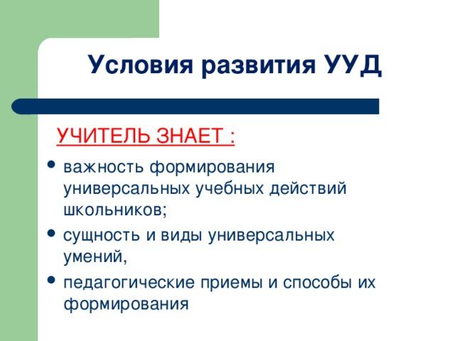 Условия развития УУД УЧИТЕЛЬ ЗНАЕТ :