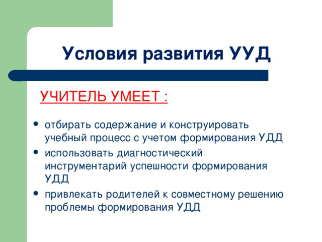 Условия развития УУД УЧИТЕЛЬ УМЕЕТ :