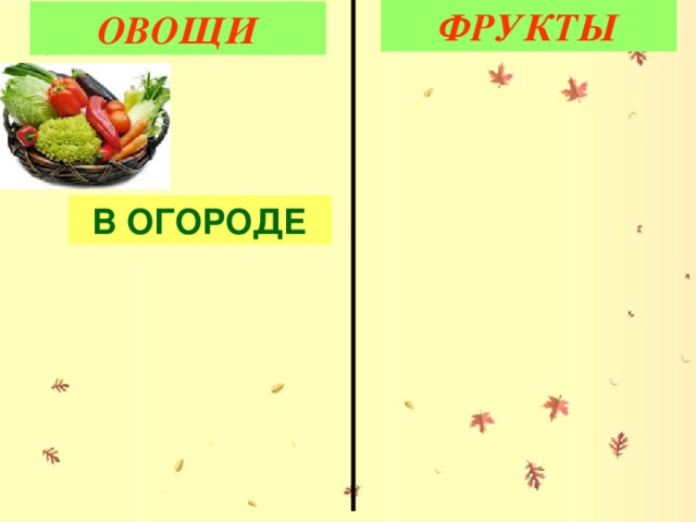 ФРУКТЫ ОВОЩИ В ОГОРОДЕ