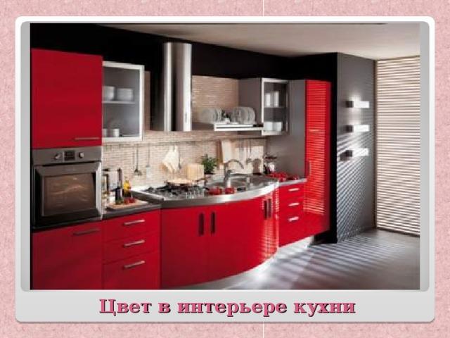 Красный – цвет жизни.  Насыщенный красный - резкий раздражитель, поэтому лучше использовать его более мягкие оттенки – розовый, коралловый, бордовый. Они возбуждают и усиливают аппетит, способствуют лучшему усвоению пищи.  Цвет в интерьере кухни