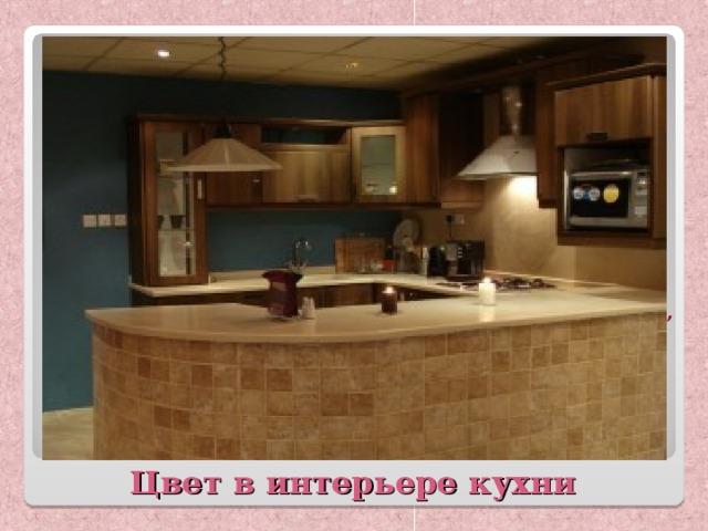 Традиционные цвета на кухне - оттенки коричневого, персик, желтый, песочный.  Коричневый – сам по себе цвет нейтральный, а оттенки желтовато-коричневого создают теплую непринужденную атмосферу, навевают уют, располагают к неспешным трапезам в семейном или дружеском кругу. Голубой - несет в дом прохладу, покой и умиротворение. Цвет в интерьере кухни