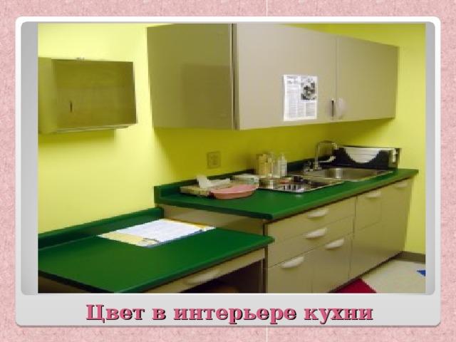 Зелёный – цвет покоя и гармонии, делает человека более работоспособным и не утомляет глаза. Сочетание умиротворяющего зелёного с активным жёлтым позволяет добиться наиболее полной гармонии в интерьере кухни. Цвет в интерьере кухни