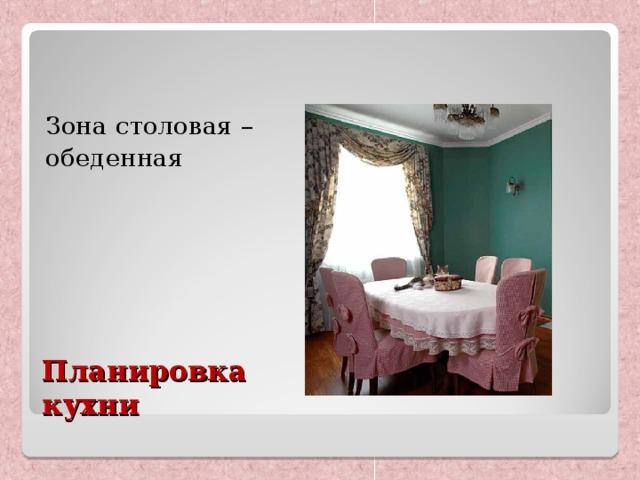 Зона столовая – обеденная Планировка  кухни
