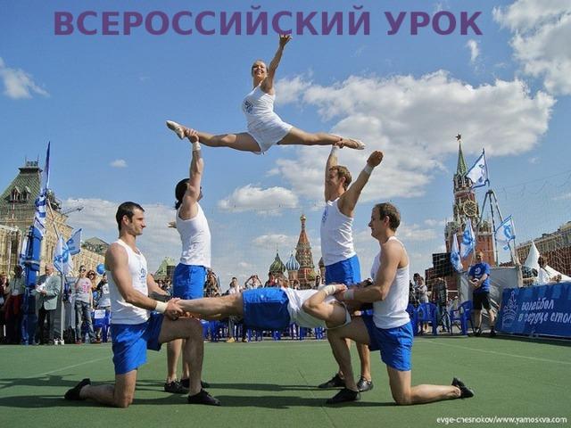 Всероссийский урок
