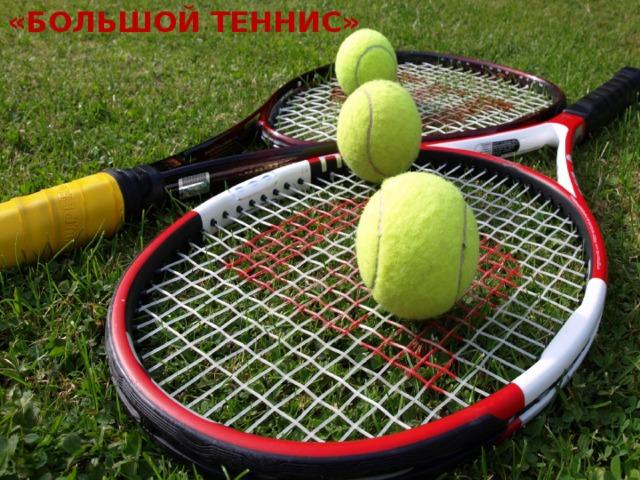 «Большой теннис»