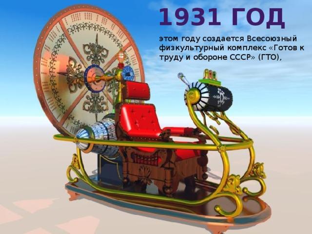 1931 год этом году создается Всесоюзный физкультурный комплекс «Готов к труду и обороне СССР» (ГТО),