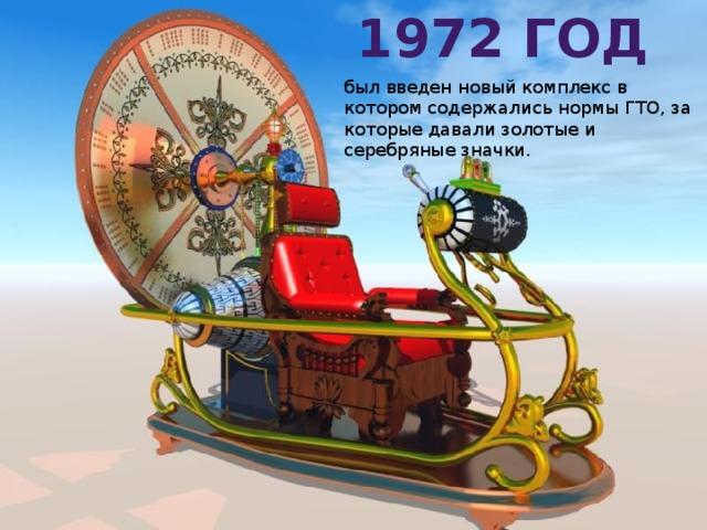 1972 год был введен новый комплекс в котором содержались нормы ГТО, за которые давали золотые и серебряные значки.