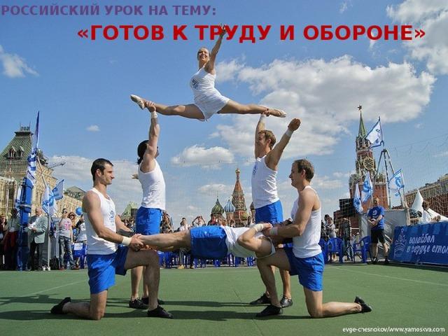Всероссийский урок на тему: «Готов к труду и обороне»