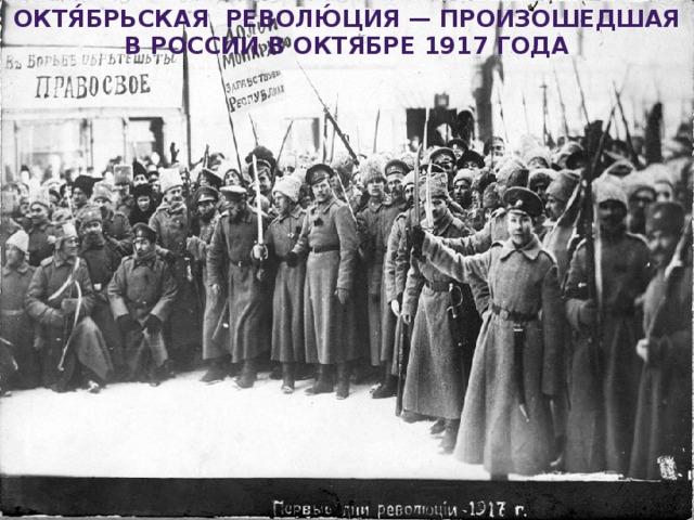 Октя́брьская револю́ция — произошедшая в России в октябре 1917 года
