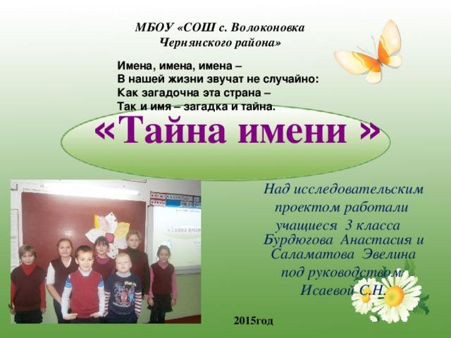 Проект по русскому языку 3 класс тайна имени анастасия