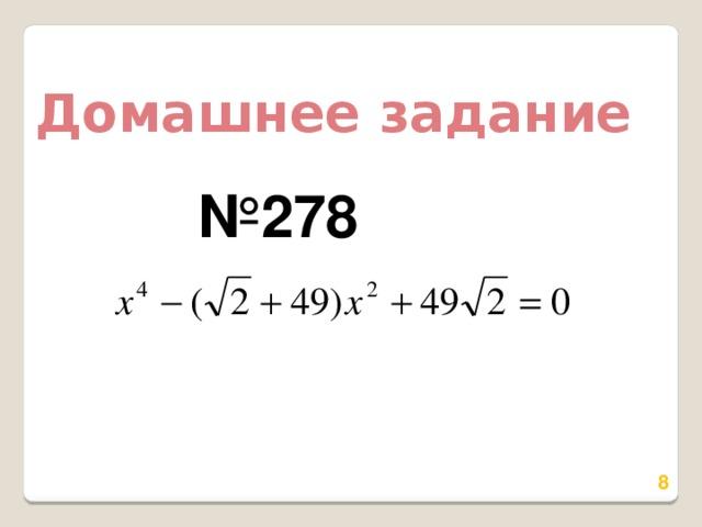 Домашнее задание № 278