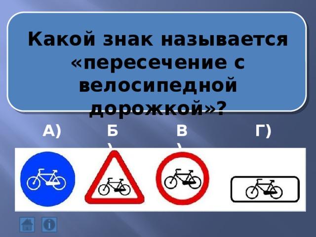 Какой знак называется «пересечение с велосипедной дорожкой»? А) Б) В) Г)