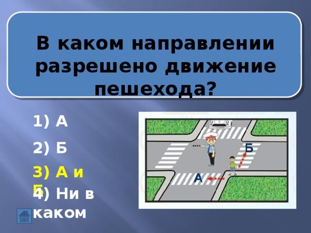 В каком направлении разрешено движение пешехода? 1) А 2) Б 3) А и Б 4) Ни в каком