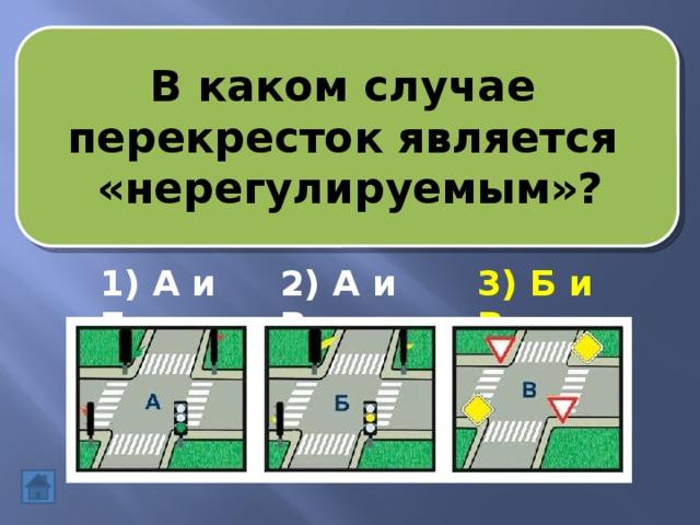 В каком случае перекресток является «нерегулируемым»? 1) А и Б 2) А и В 3) Б и В