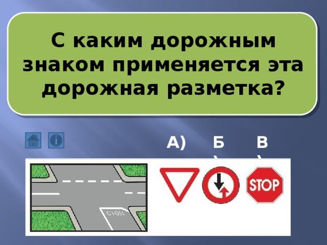 С каким дорожным знаком применяется эта дорожная разметка? В) А) Б)