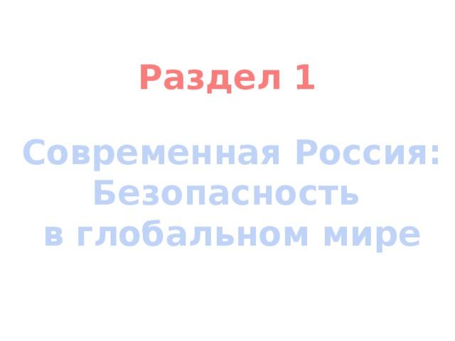 Раздел 1 Современная Россия: Безопасность в глобальном мире