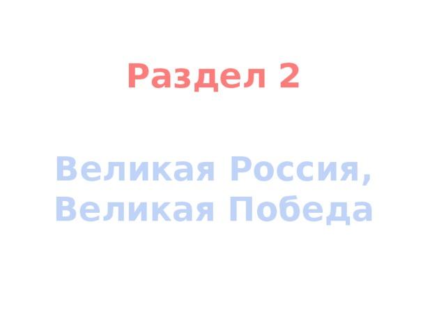 Раздел 2 Великая Россия, Великая Победа