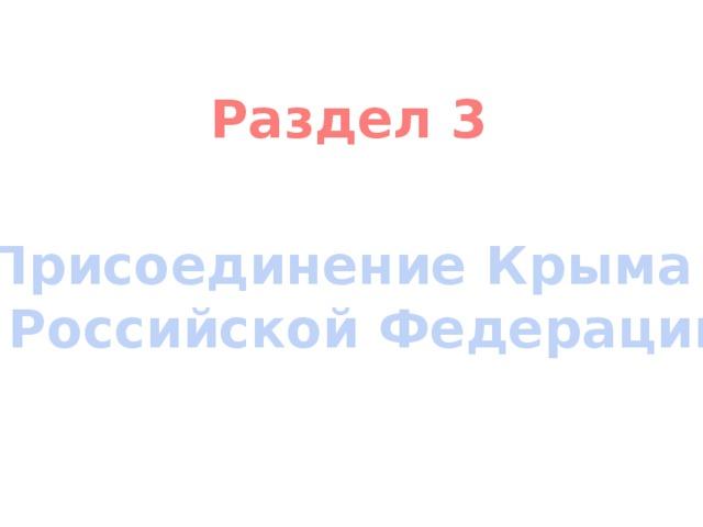 Раздел 3 Присоединение Крыма К Российской Федерации