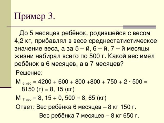 Решение прикладных задач математики 8 класс рачинский задачи без решений
