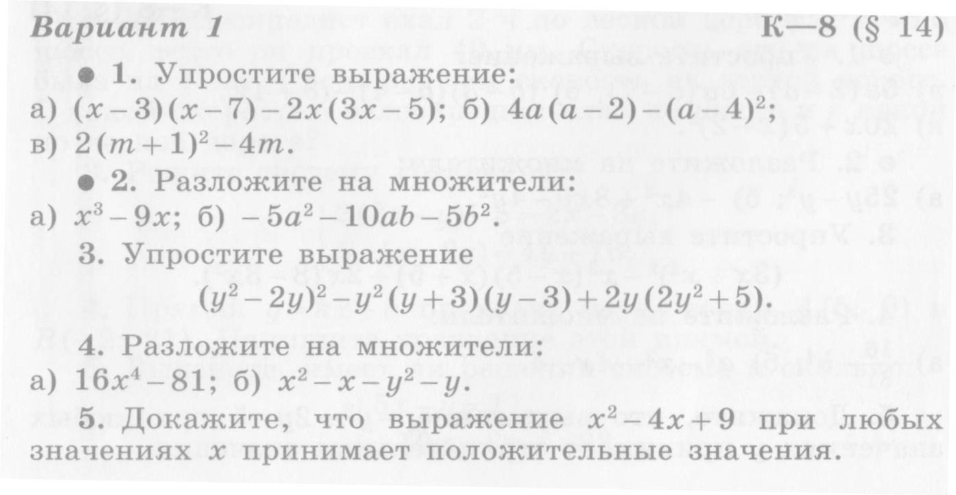 Решение задач на преобразование целых выражений решение задачи изгиба сопромат