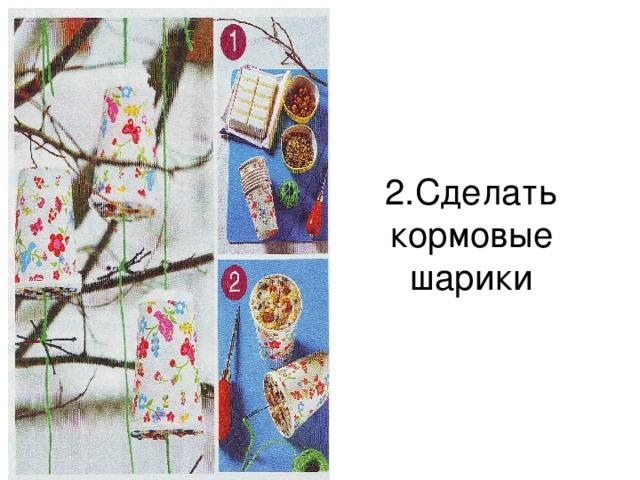 2.Сделать кормовые шарики