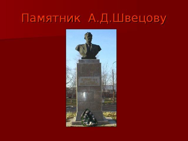 Памятник А.Д.Швецову