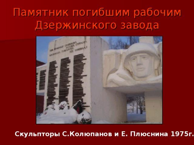 Памятник погибшим рабочим Дзержинского завода Скульпторы С.Колюпанов и Е. Плюснина 1975г.