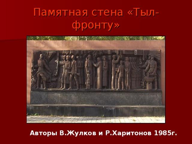 Памятная стена «Тыл- фронту» Авторы В.Жулков и Р.Харитонов 1985г.