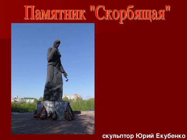 скульптор Юрий Екубенко