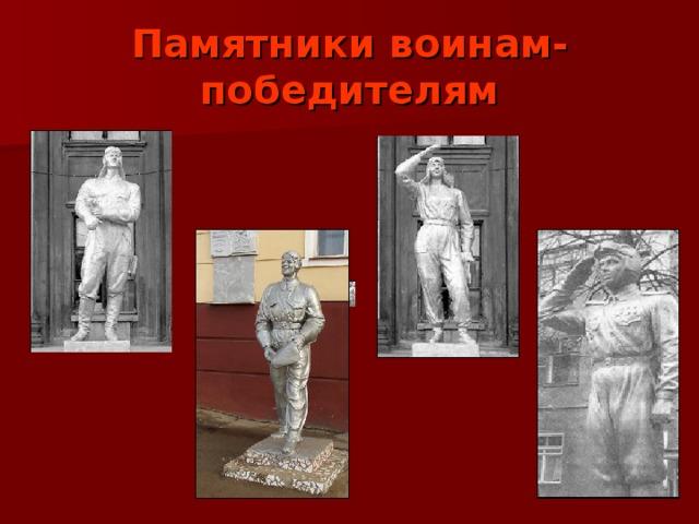 Памятники воинам-победителям