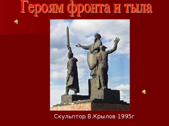 Скульптор В.Крылов 1995г
