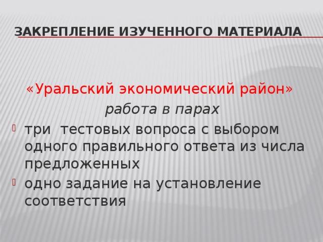 Закрепление изученного материала «Уральский экономический район» работа в парах