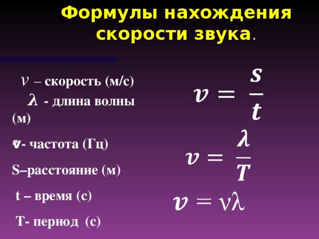 Формулы нахождения скорости звука .   v – скорость (м/с)  λ  - длина волны (м) ⱴ- частота (Гц) S–расстояние (м)  t – время (с)  T- период (с)