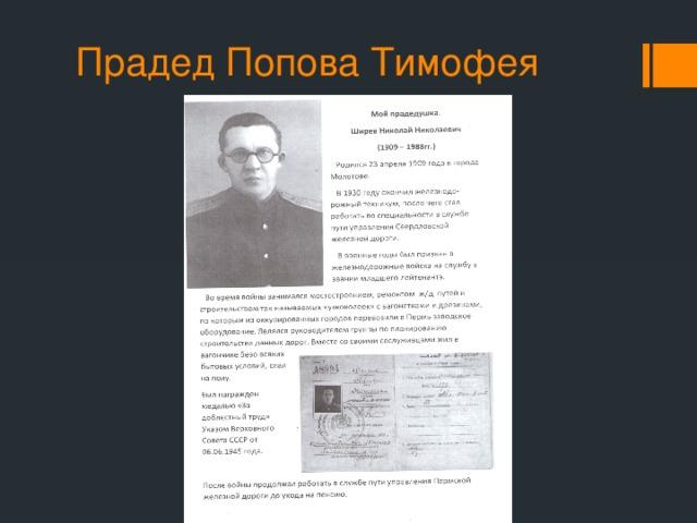 Прадед Попова Тимофея