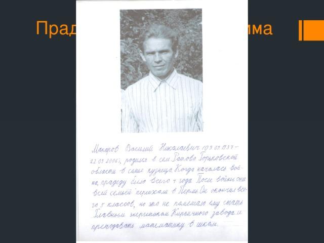 Прадед Балчугова Максима