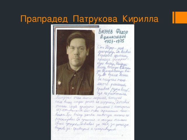 Прапрадед Патрукова Кирилла