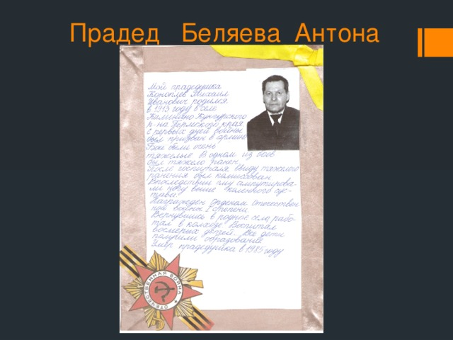 Прадед Беляева Антона