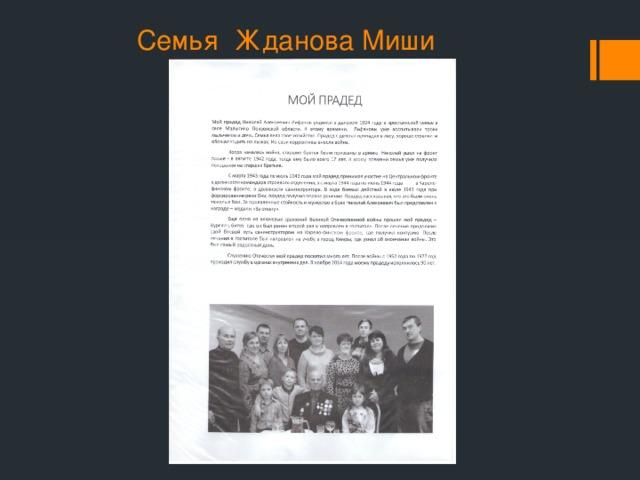 Семья Жданова Миши