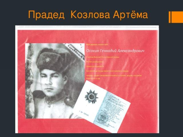 Прадед Козлова Артёма