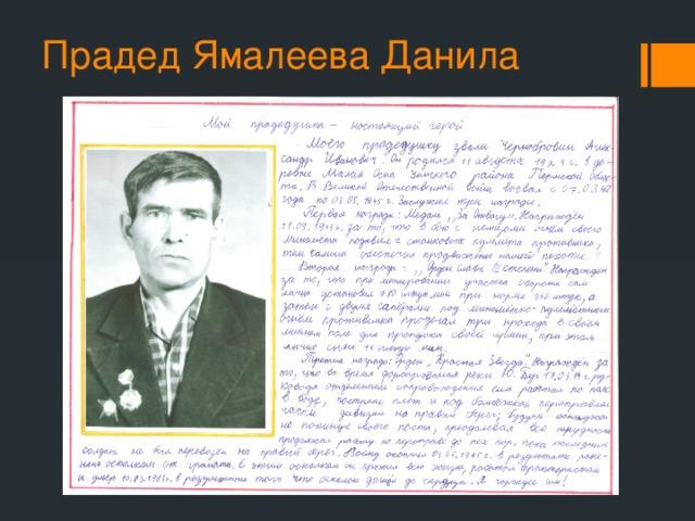 Прадед Ямалеева Данила