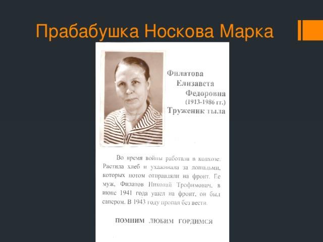 Прабабушка Носкова Марка