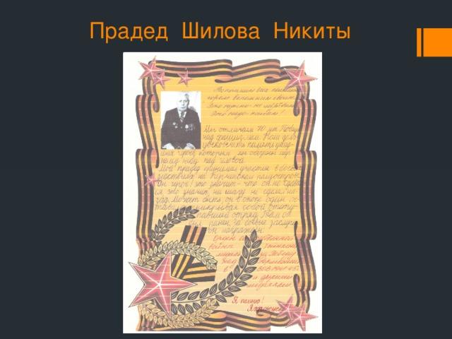 Прадед Шилова Никиты