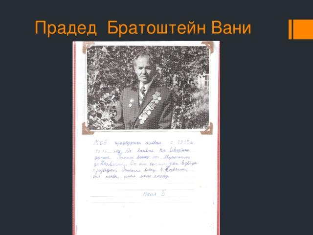 Прадед Братоштейн Вани