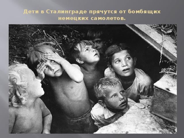 Дети в Сталинграде прячутся от бомбящих немецких самолетов.
