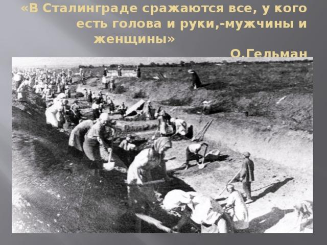 «В Сталинграде сражаются все, у кого есть голова и руки,-мужчины и женщины» О.Гельман