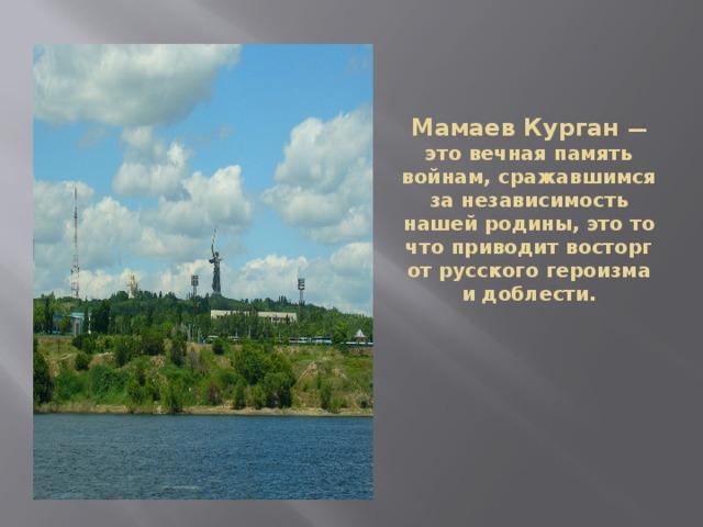 Мамаев Курган — это вечная память войнам, сражавшимся за независимость нашей родины, это то что приводит восторг от русского героизма и доблести.
