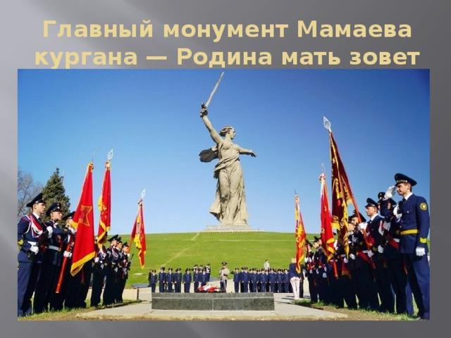 Главный монумент Мамаева кургана — Родина мать зовет