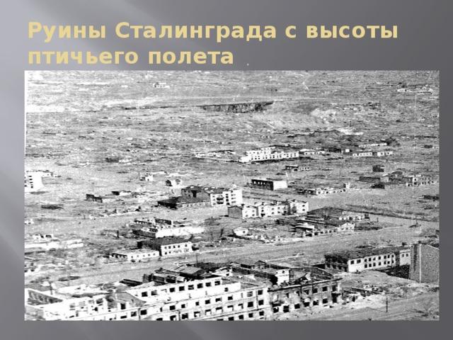 Руины Сталинграда с высоты птичьего полета .