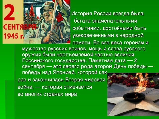История России всегда была