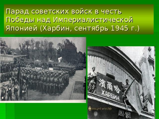 Парад советских войск в честь Победы над Империалистической Японией (Харбин, сентябрь 1945 г.)